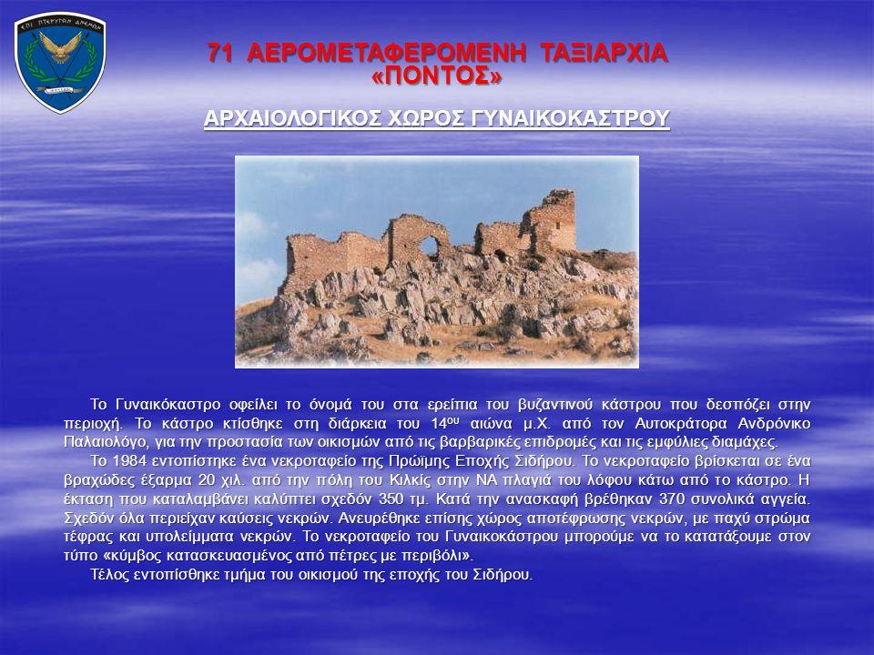 71 ΑΕΡΟΜΕΤΑΦΕΡΟΜΕΝΗ ΤΑΞΙΑΡΧΙΑ «ΠΟΝΤΟΣ» Το Γυναικόκαστρο οφείλει το όνομά του στα ερείπια του βυζαντινού κάστρου που δεσπόζει στην περιοχή. Το κάστρο κ