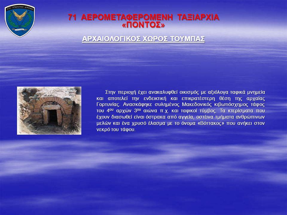 71 ΑΕΡΟΜΕΤΑΦΕΡΟΜΕΝΗ ΤΑΞΙΑΡΧΙΑ «ΠΟΝΤΟΣ» Στην περιοχή έχει ανακαλυφθεί οικισμός με αξιόλογα ταφικά μνημεία και αποτελεί την ενδεικτική και επικρατέστερη