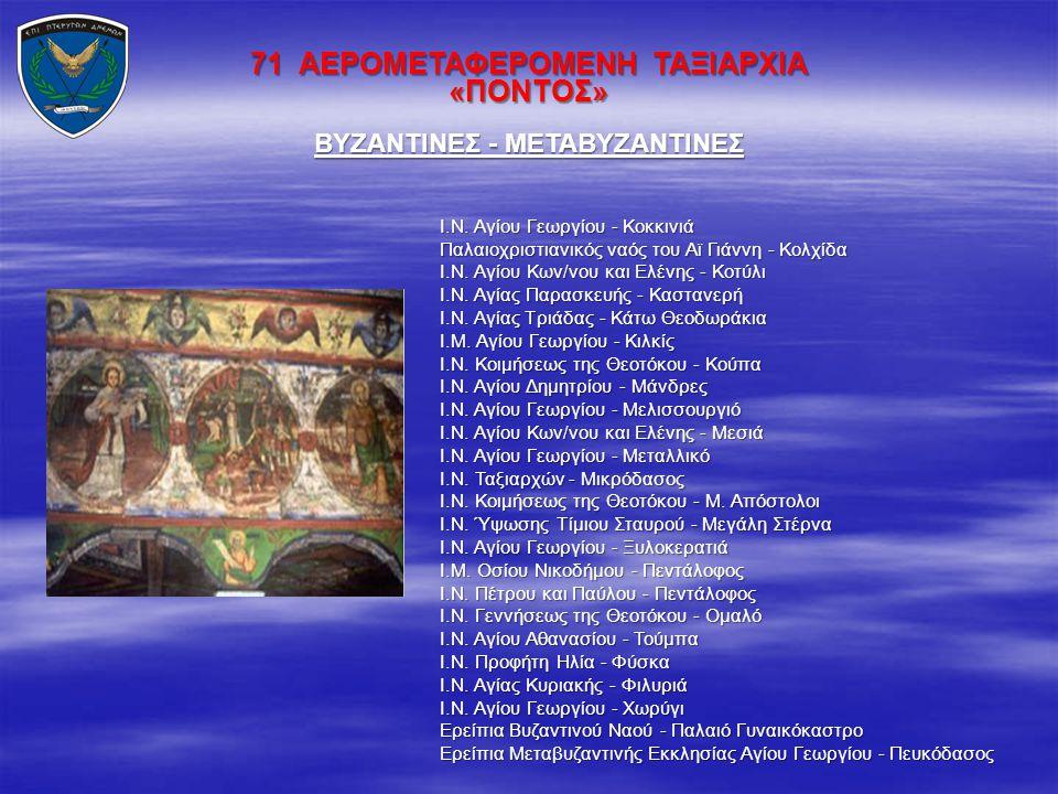 71 ΑΕΡΟΜΕΤΑΦΕΡΟΜΕΝΗ ΤΑΞΙΑΡΧΙΑ «ΠΟΝΤΟΣ» ΒΥΖΑΝΤΙΝΕΣ - ΜΕΤΑΒΥΖΑΝΤΙΝΕΣ Ι.Ν. Αγίου Γεωργίου - Κοκκινιά Παλαιοχριστιανικός ναός του Αϊ Γιάννη - Κολχίδα Ι.Ν.