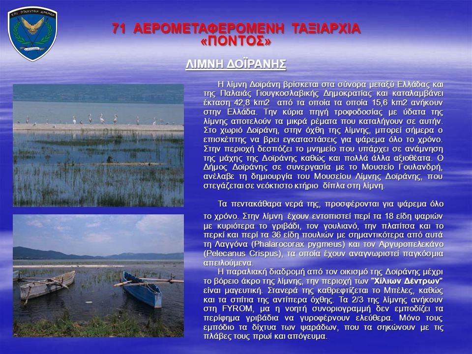 71 ΑΕΡΟΜΕΤΑΦΕΡΟΜΕΝΗ ΤΑΞΙΑΡΧΙΑ «ΠΟΝΤΟΣ» Η λίμνη Δοϊράνη βρίσκεται στα σύνορα μεταξύ Ελλάδας και της Παλαιάς Γιουγκοσλαβικής Δημοκρατίας και καταλαμβάνε