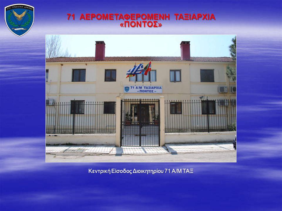 71 ΑΕΡΟΜΕΤΑΦΕΡΟΜΕΝΗ ΤΑΞΙΑΡΧΙΑ «ΠΟΝΤΟΣ» Το όρος ΠΑΙΚΟ βρίσκεται στην Κεντρική Μακεδονία, ΒΔ του Νομού Κιλκίς, ΝΑ του νομού Πέλλας και κοντά στα σύνορα με την πρώην Γιουγκοσλαβία.