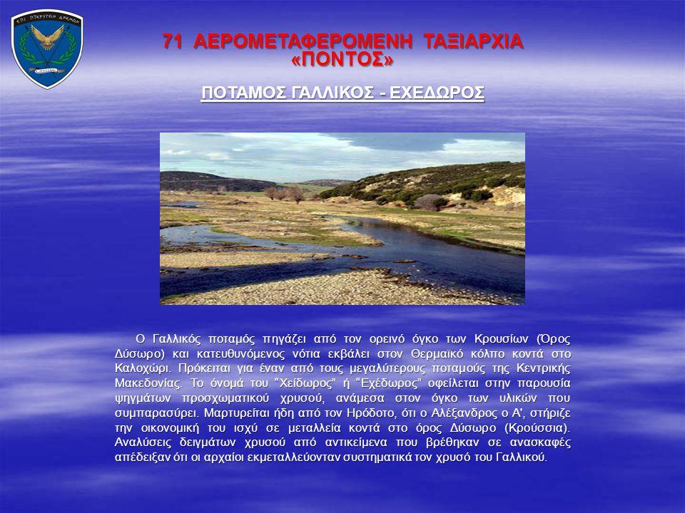 71 ΑΕΡΟΜΕΤΑΦΕΡΟΜΕΝΗ ΤΑΞΙΑΡΧΙΑ «ΠΟΝΤΟΣ» Ο Γαλλικός ποταμός πηγάζει από τον ορεινό όγκο των Κρουσίων (Όρος Δύσωρο) και κατευθυνόμενος νότια εκβάλει στον