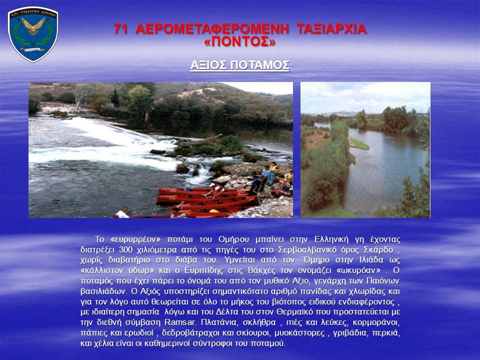 71 ΑΕΡΟΜΕΤΑΦΕΡΟΜΕΝΗ ΤΑΞΙΑΡΧΙΑ «ΠΟΝΤΟΣ» Το «ευρυρρέον» ποτάμι του Ομήρου μπαίνει στην Ελληνική γη έχοντας διατρέξει 300 χιλιόμετρα από τις πηγές του στ