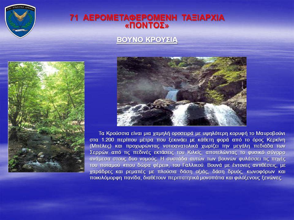 71 ΑΕΡΟΜΕΤΑΦΕΡΟΜΕΝΗ ΤΑΞΙΑΡΧΙΑ «ΠΟΝΤΟΣ» Τα Κρούσσια είναι μια χαμηλή οροσειρά με υψηλότερη κορυφή το Μαυροβούνι στα 1.200 περίπου μέτρα που ξεκινάει με