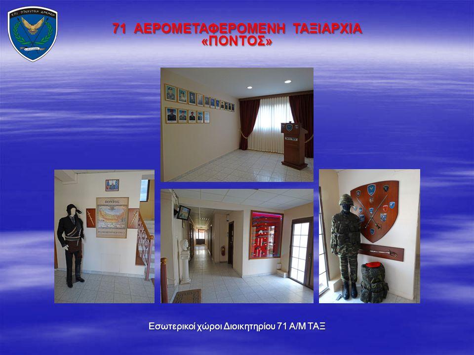 71 ΑΕΡΟΜΕΤΑΦΕΡΟΜΕΝΗ ΤΑΞΙΑΡΧΙΑ «ΠΟΝΤΟΣ» Το Μπέλες( 2.031μ.) αποτελεί το φυσικό όριο με FYROM και ανατολικότερα με Βουλγαρία.