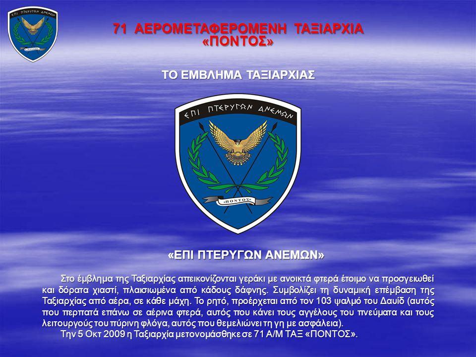 71 ΑΕΡΟΜΕΤΑΦΕΡΟΜΕΝΗ ΤΑΞΙΑΡΧΙΑ «ΠΟΝΤΟΣ» Η 71η Αερομεταφερόμενη Ταξιαρχία συγκροτήθηκε μετά από την αναδιοργάνωση της 52ης Ταξιαρχίας Πεζικού.