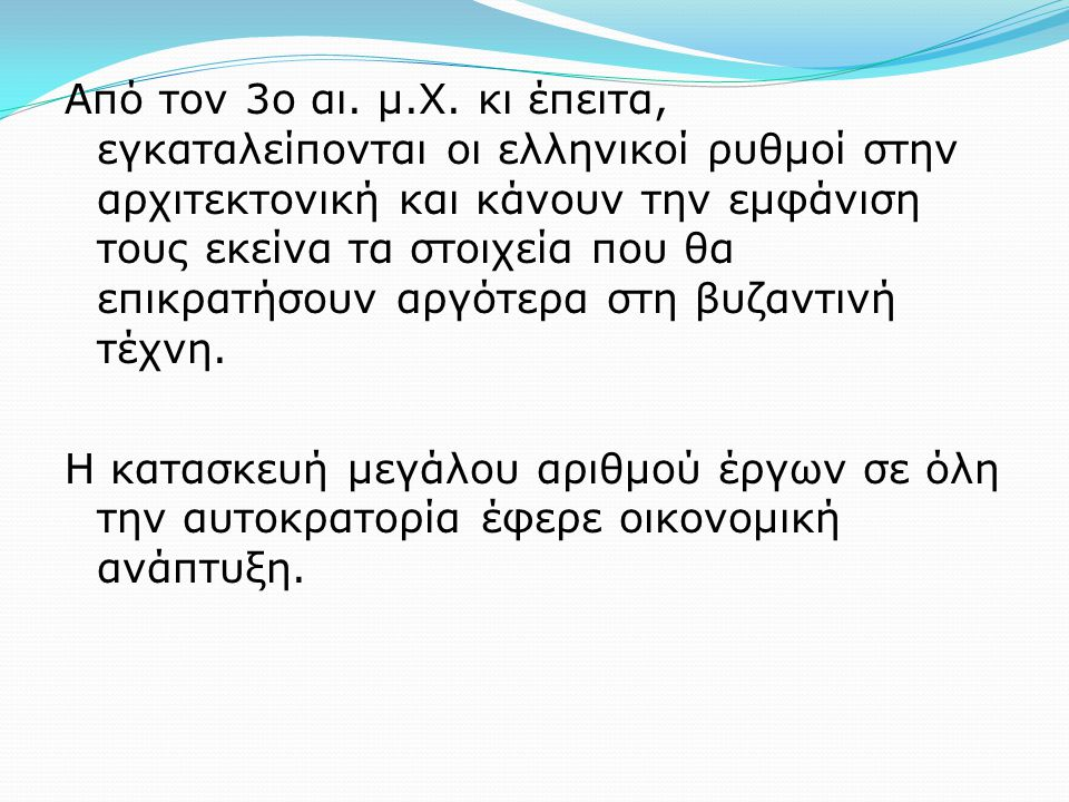 Από τον 3ο αι.μ.Χ.