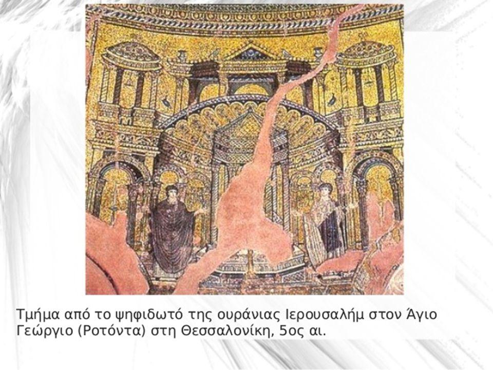 Τμήμα από το ψηφιδωτό της ουράνιας Ιερουσαλήμ στον Άγιο Γεώργιο (Ροτόντα) στη Θεσσαλονίκη, 5ος αι.