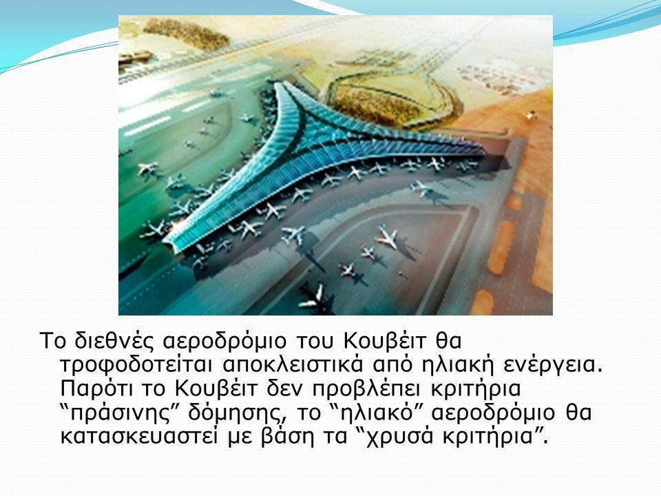 Το διεθνές αεροδρόμιο του Κουβέιτ θα τροφοδοτείται αποκλειστικά από ηλιακή ενέργεια.