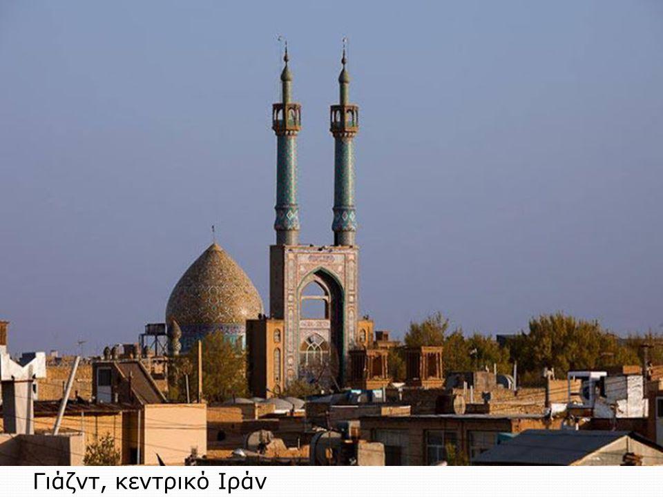 Γιάζντ, κεντρικό Ιράν