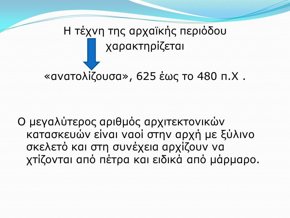 Η τέχνη της αρχαϊκής περιόδου χαρακτηρίζεται «ανατολίζουσα», 625 έως το 480 π.Χ.