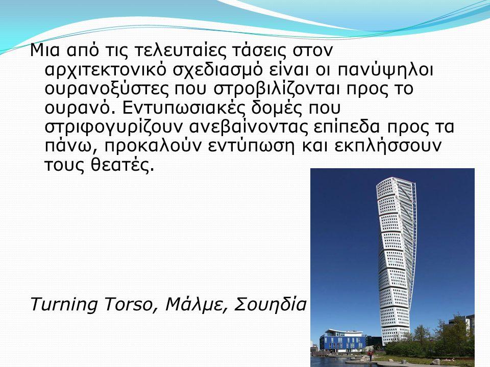Μια από τις τελευταίες τάσεις στον αρχιτεκτονικό σχεδιασμό είναι οι πανύψηλοι ουρανοξύστες που στροβιλίζονται προς το ουρανό.