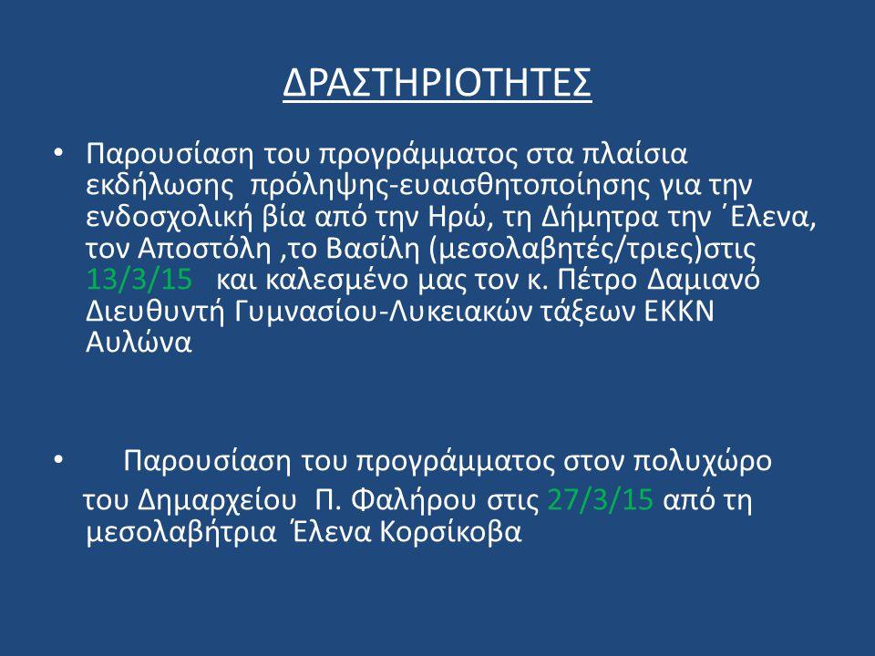 ΔΡΑΣΤΗΡΙΟΤΗΤΕΣ Παρουσίαση του προγράμματος στα πλαίσια εκδήλωσης πρόληψης-ευαισθητοποίησης για την ενδοσχολική βία από την Ηρώ, τη Δήμητρα την ΄Ελενα, τον Αποστόλη,το Βασίλη (μεσολαβητές/τριες)στις 13/3/15 και καλεσμένο μας τον κ.