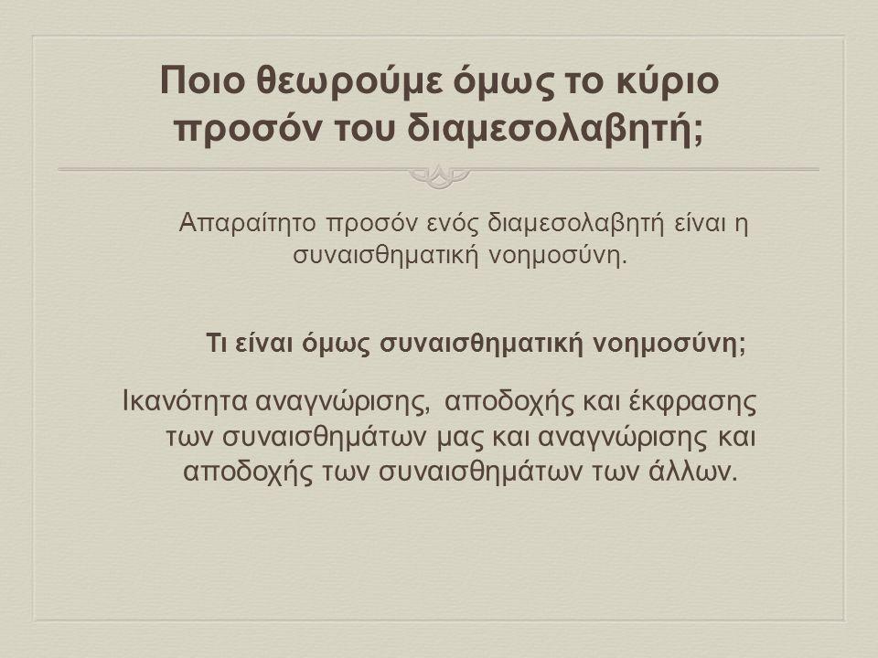 Ποιο θεωρούμε όμως το κύριο προσόν του διαμεσολαβητή; Απαραίτητο προσόν ενός διαμεσολαβητή είναι η συναισθηματική νοημοσύνη.