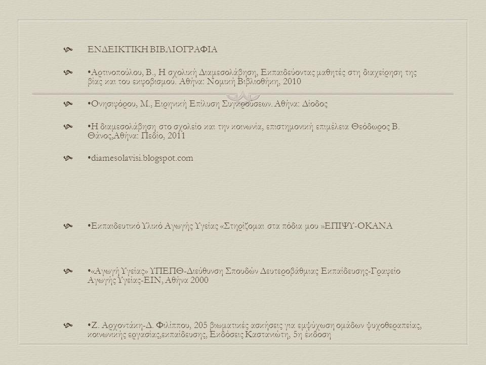  ΕΝΔΕΙΚΤΙΚΗ ΒΙΒΛΙΟΓΡΑΦΙΑ  Αρτινοπούλου, Β., Η σχολική Διαμεσολάβηση, Εκπαιδεύοντας μαθητές στη διαχείρηση της βίας και του εκφοβισμού.