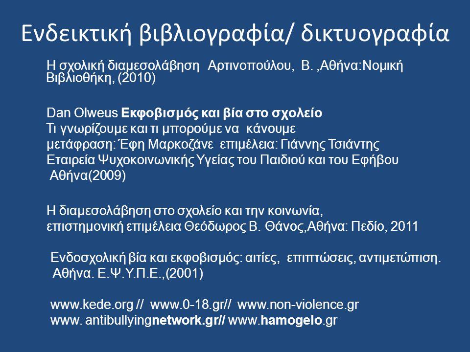 Ενδεικτική βιβλιογραφία/ δικτυογραφία Η σχολική διαμεσολάβηση Αρτινοπούλου, Β.,Αθήνα:Νομική Βιβλιοθήκη, (2010) Dan Olweus Εκφοβισμός και βία στο σχολείο Τι γνωρίζουμε και τι μπορούμε να κάνουμε μετάφραση: Έφη Μαρκοζάνε επιμέλεια: Γιάννης Τσιάντης Εταιρεία Ψυχοκοινωνικής Υγείας του Παιδιού και του Εφήβου Αθήνα(2009) Η διαμεσολάβηση στο σχολείο και την κοινωνία, επιστημονική επιμέλεια Θεόδωρος Β.