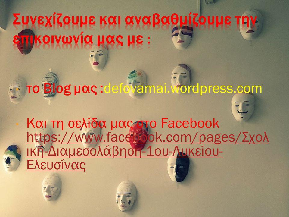 το Blog μας :defovamai.wordpress.com Και τη σελίδα μας στο Facebook https://www.facebook.com/pages/Σχολ ική-Διαμεσολάβηση-1ου-Λυκείου- Ελευσίνας https