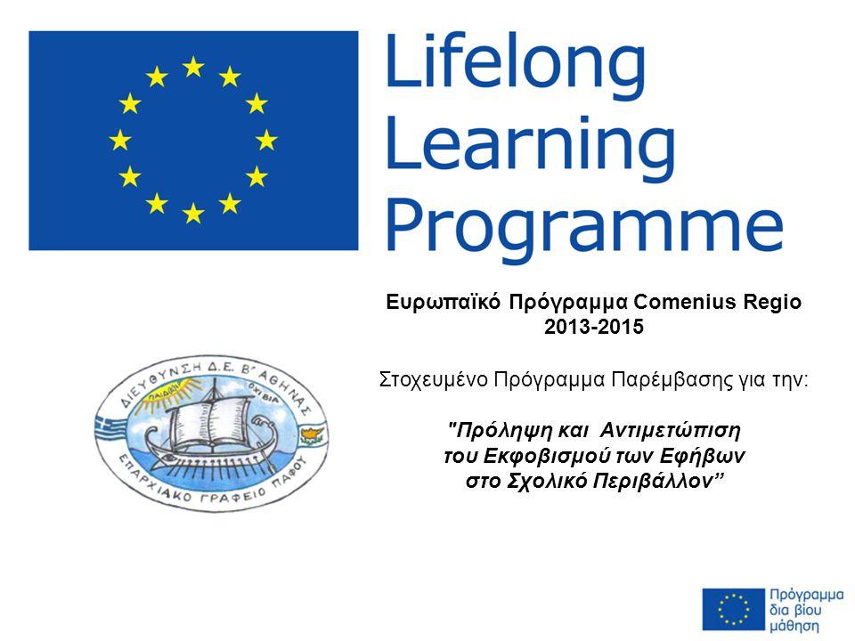 Ευρωπαϊκό Πρόγραμμα Comenius Regio 2013-2015 Στοχευμένο Πρόγραμμα Παρέμβασης για την: Πρόληψη και Aντιμετώπιση του Εκφοβισμού των Εφήβων στο Σχολικό Περιβάλλον