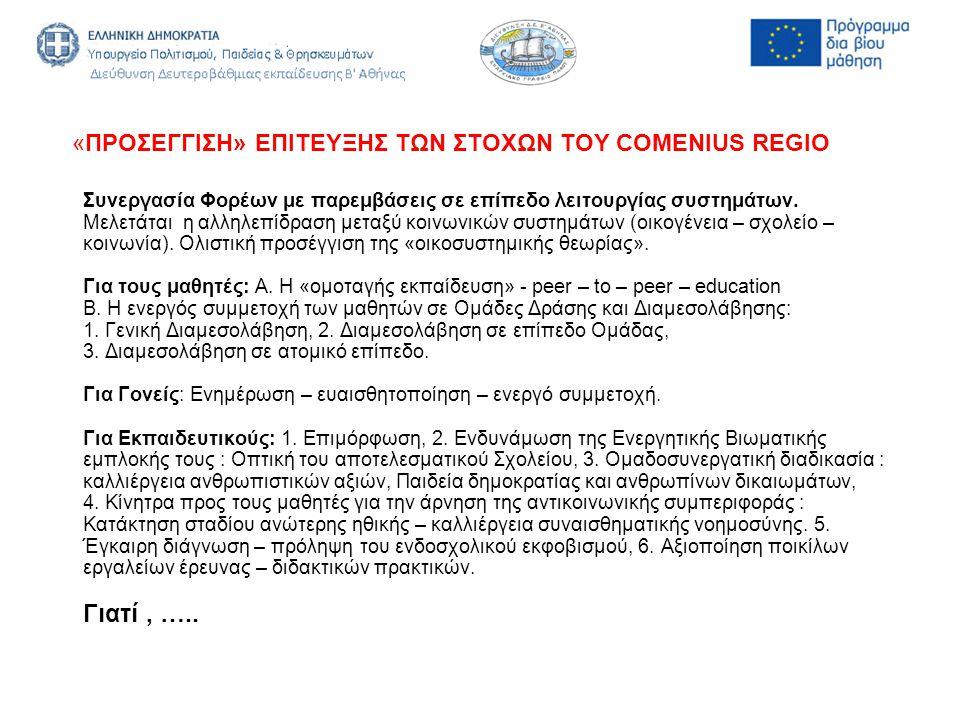«ΠΡΟΣΕΓΓΙΣΗ» ΕΠΙΤΕΥΞΗΣ ΤΩΝ ΣΤΟΧΩΝ ΤΟΥ COMENIUS REGIO Συνεργασία Φορέων με παρεμβάσεις σε επίπεδο λειτουργίας συστημάτων.