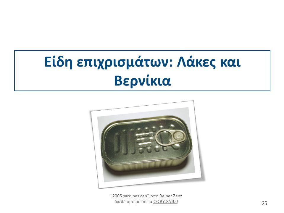 """Είδη επιχρισμάτων: Λάκες και Βερνίκια """"2006 sardines can"""", από Rainer Zenz διαθέσιμο με άδεια CC BY-SA 3.02006 sardines canRainer ZenzCC BY-SA 3.0 25"""