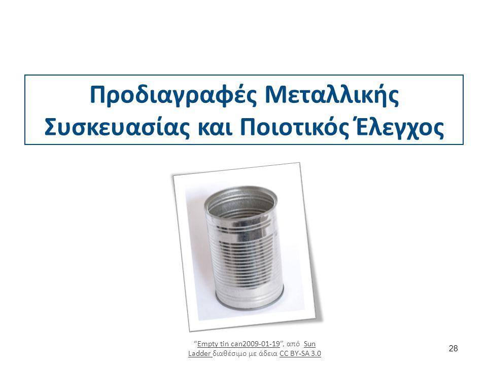 """Προδιαγραφές Μεταλλικής Συσκευασίας και Ποιοτικός Έλεγχος """"Empty tin can2009-01-19"""", από Sun Ladder διαθέσιμο με άδεια CC BY-SA 3.0Empty tin can2009-0"""