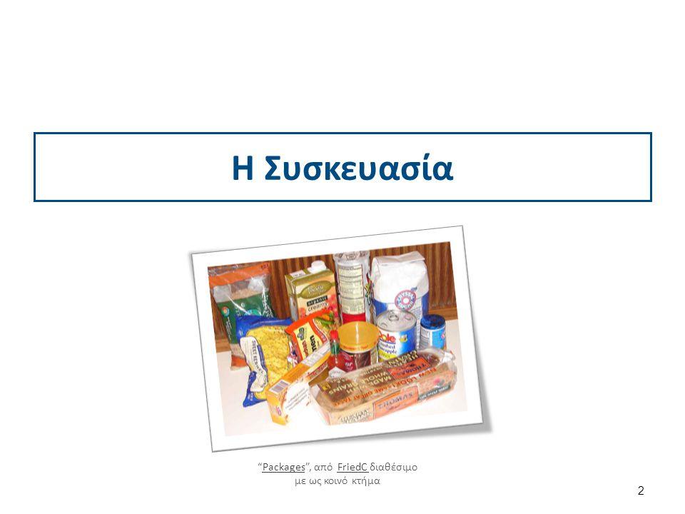 """Η Συσκευασία """"Packages"""", από FriedC διαθέσιμο με ως κοινό κτήμαPackagesFriedC 2"""
