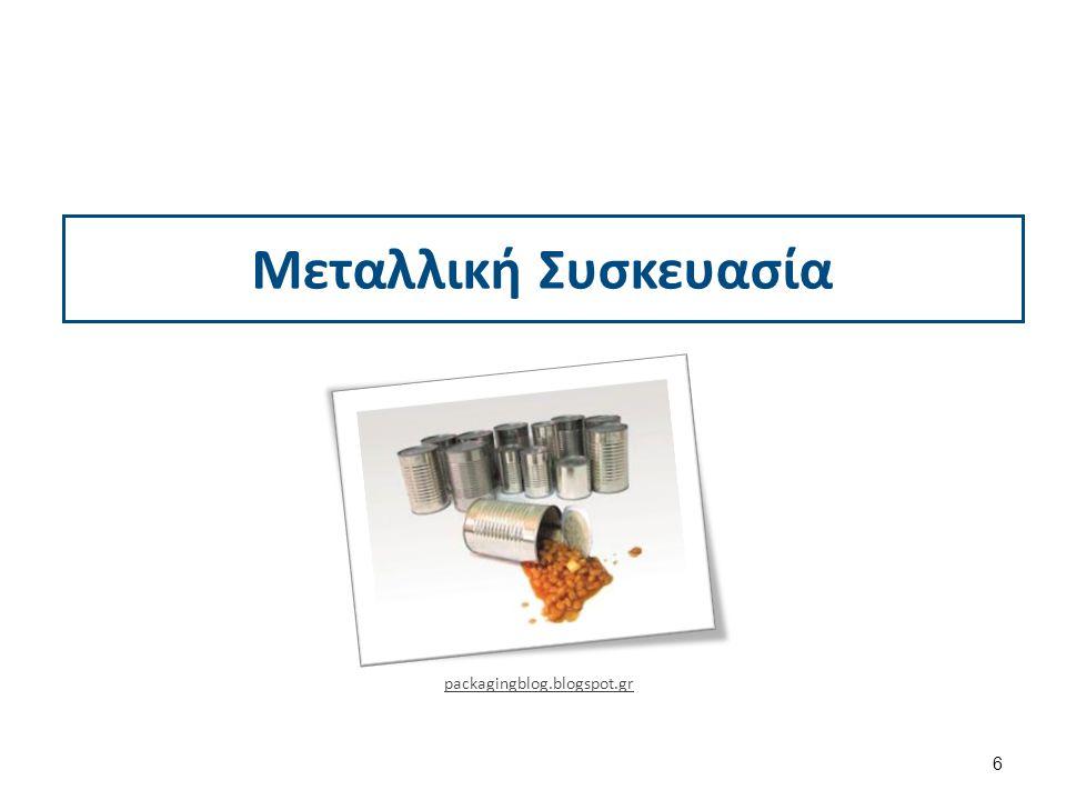 Μεταλλική Συσκευασία packagingblog.blogspot.gr 6