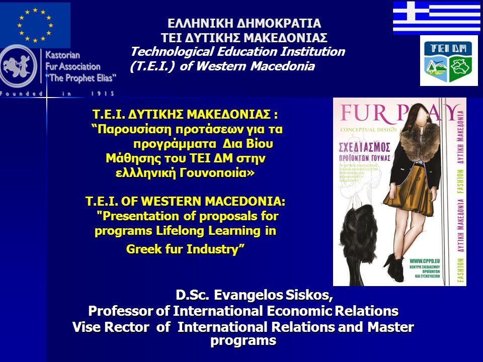 ΤΕΧΝΟΛΟΓΙΚΟ ΕΚΠΑΙΔΕΥΤΙΚΟ ΙΔΡΥΜΑ ΤΕΙ ΔΥΤΙΚΗΣ ΜΑΚΕΔΟΝΙΑΣ T.E.I.