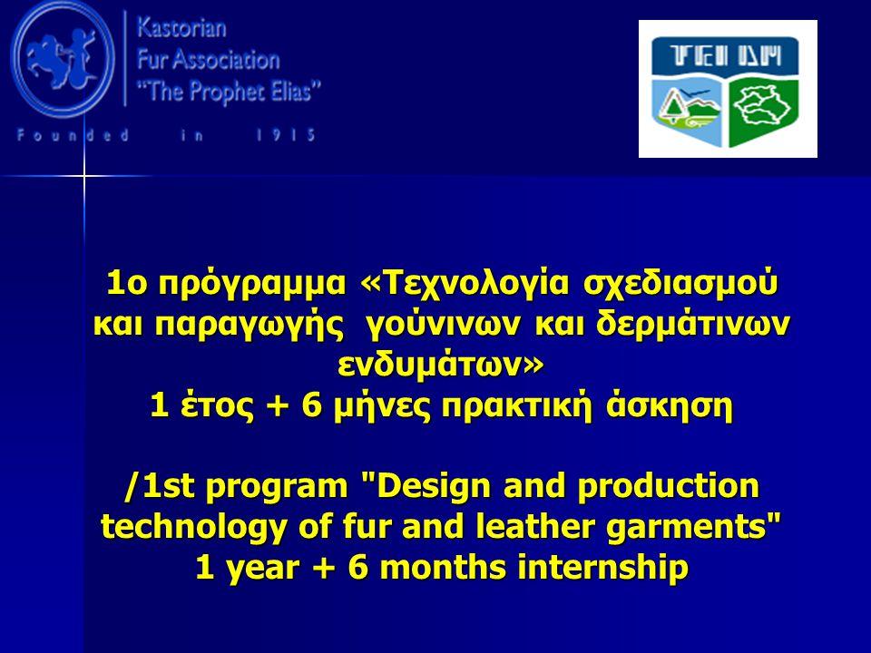 1ο πρόγραμμα «Τεχνολογία σχεδιασμού και παραγωγής γούνινων και δερμάτινων ενδυμάτων» 1 έτος + 6 μήνες πρακτική άσκηση /1st program Design and production technology of fur and leather garments 1 year + 6 months internship