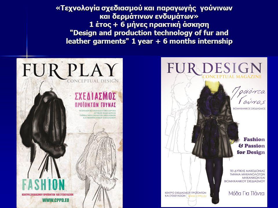 «Τεχνολογία σχεδιασμού και παραγωγής γούνινων και δερμάτινων ενδυμάτων» 1 έτος + 6 μήνες πρακτική άσκηση Design and production technology of fur and leather garments 1 year + 6 months internship