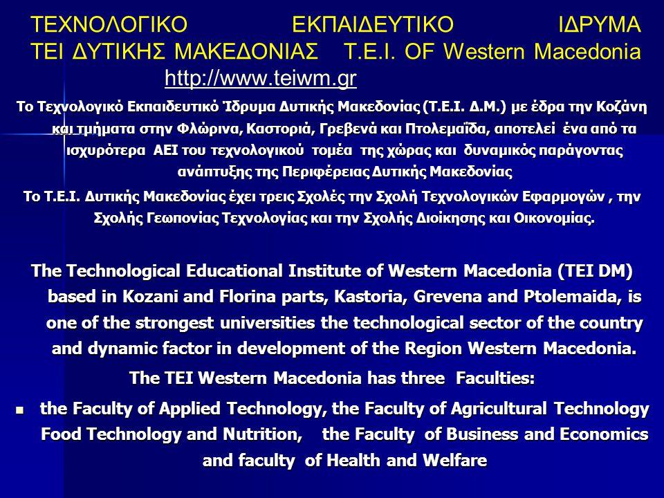 «Τεχνολογία σχεδιασμού και παραγωγής γούνινων και δερμάτινων ενδυμάτων» 1 έτος + 6 μήνες πρακτική άσκηση Το Πρόγραμμα εξειδίκευσης «Σχεδιασμού και Παραγωγής γούνινων και δερματίνων ενδυμάτων» καλύπτει τις ανάγκες του κλάδου της γουνοποιίας και είναι το μοναδικό πρόγραμμα σπουδών Δια Βίου Εκπαίδευσης στην Ελλάδα με το αντικείμενο της γουνοποιίας στην τριτοβάθμια εκπαίδευση και να παράσχει στους εκπαιδευόμενους ανταγωνιστικές δεξιότητες, απαραίτητες για την επιστημονική και επαγγελματική τους σταδιοδρομία και εξέλιξη, το οποίο θα επιτευχθεί με την στενή συνεργασία με τους φορείς της Γουνοποιίας στην Καστοριά, την Σιάτιστα και το εξωτερικό.