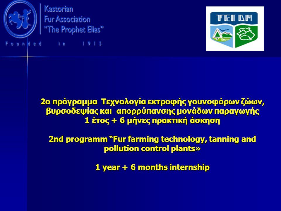 2ο πρόγραμμα Τεχνολογία εκτροφής γουνοφόρων ζώων, βυρσοδεψίας και απορρύπανσης μονάδων παραγωγής 1 έτος + 6 μήνες πρακτική άσκηση 2nd programm Fur farming technology, tanning and pollution control plants» 1 year + 6 months internship