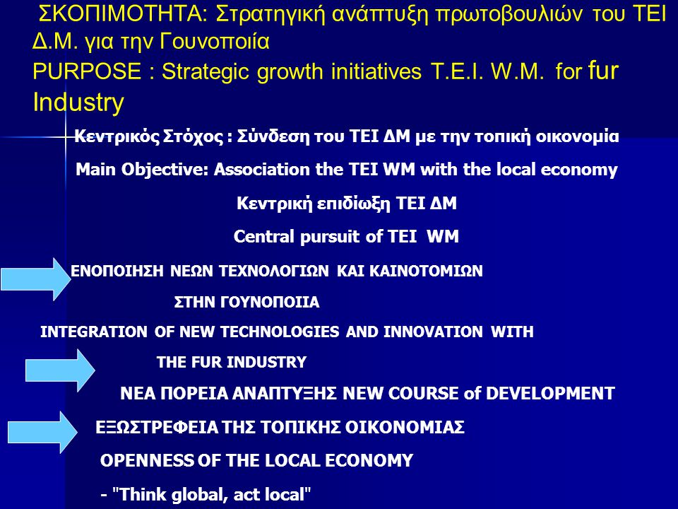 Στρατηγική ανάπτυξη πρωτοβουλιών του ΤΕΙ ΔΜ για την Γουνοποιία Εσωτερικό και εξωτερικό περιβάλλον Strategic growth initiatives TEI IU for fur; Internal and external environment –Εξάλειψη εμποδίων στο διμερές εμπόριο ΕΕ και χωρών ΕΠΓ, διευκόλυνση χορήγησης θεωρήσεων εισόδου στους τουρίστες από τις χώρες της Ανατολικής Ευρώπης.