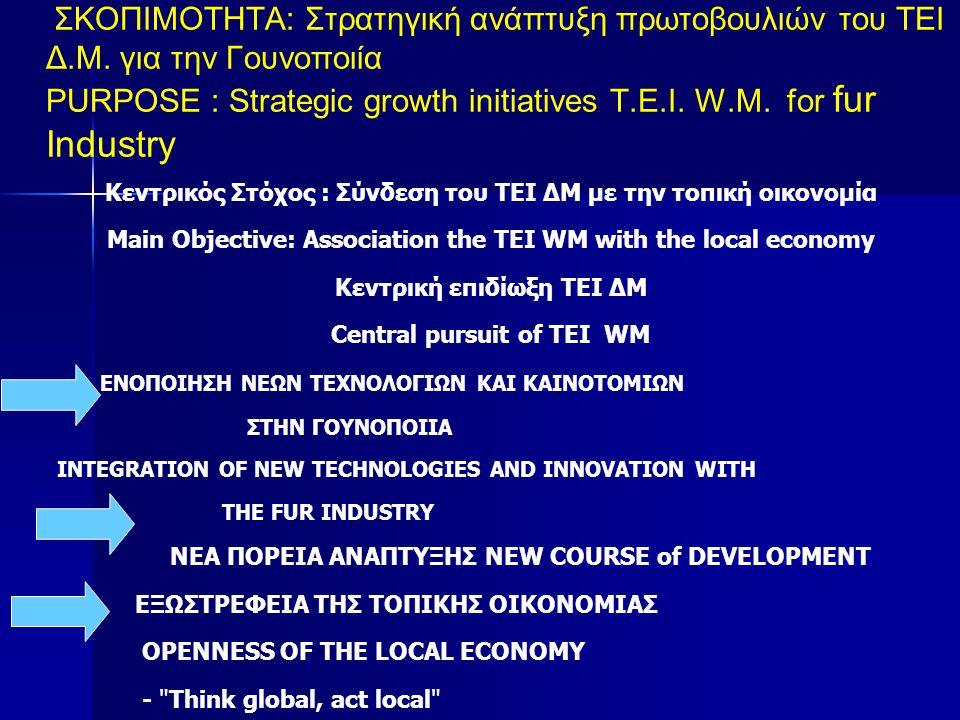 Teachers of the program Οι εισηγητές του προγράμματος εξειδίκευσης είναι μέλη Εκπαιδευτικού Προσωπικού (ΕΠ) του ΤΕΙ Δυτικής Μακεδονίας και άλλων ΤΕΙ της χώρας, μέλη του Διδακτικού και Επιστημονικού Προσωπικού (Δ.Ε.Π.) των Πανεπιστημίων της χώρας και του εξωτερικού, καθώς και εξωτερικοί συνεργάτες με υψηλό επίπεδο εξειδικευμένων γνώσεων και πολυετή εμπειρία στο αντικείμενο του προγράμματος.