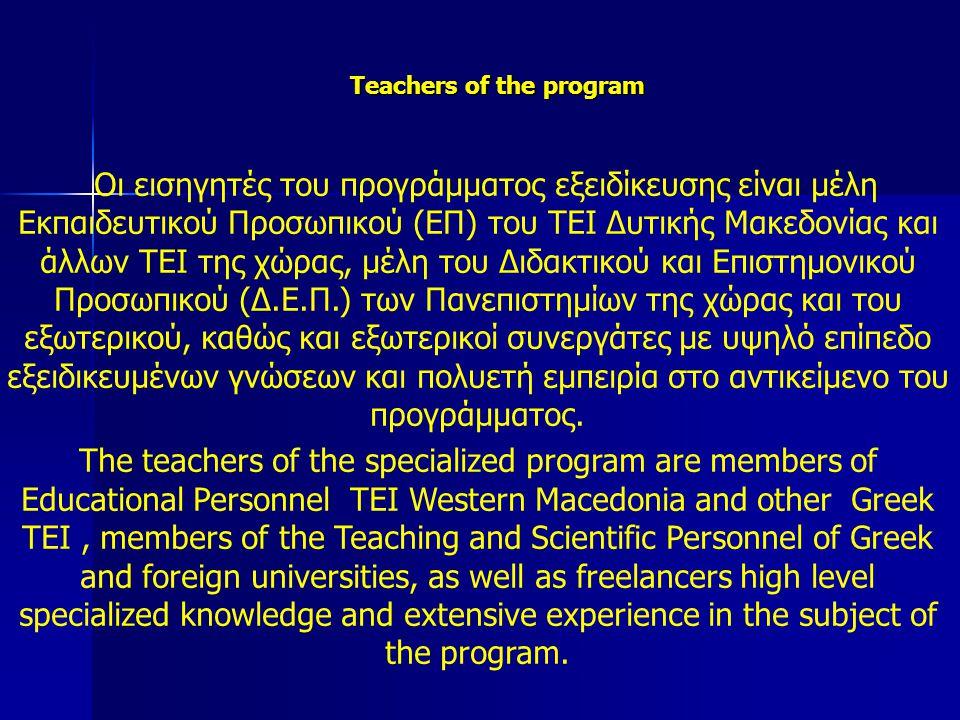 Teachers of the program Οι εισηγητές του προγράμματος εξειδίκευσης είναι μέλη Εκπαιδευτικού Προσωπικού (ΕΠ) του ΤΕΙ Δυτικής Μακεδονίας και άλλων ΤΕΙ τ