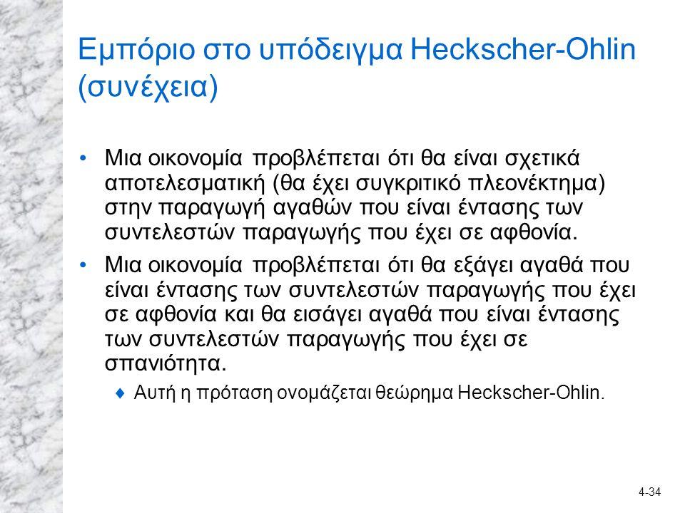 4-34 Εμπόριο στο υπόδειγμα Heckscher-Ohlin (συνέχεια) Μια οικονομία προβλέπεται ότι θα είναι σχετικά αποτελεσματική (θα έχει συγκριτικό πλεονέκτημα) σ
