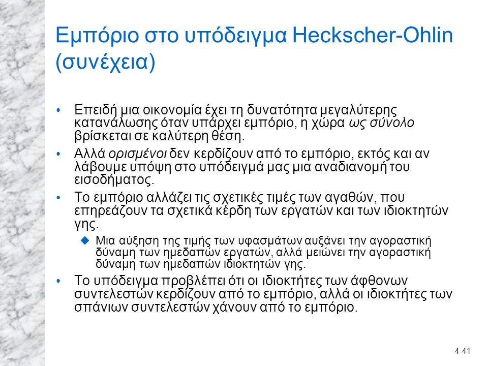4-41 Εμπόριο στο υπόδειγμα Heckscher-Ohlin (συνέχεια) Επειδή μια οικονομία έχει τη δυνατότητα μεγαλύτερης κατανάλωσης όταν υπάρχει εμπόριο, η χώρα ως