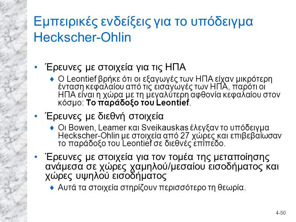 4-50 Εμπειρικές ενδείξεις για το υπόδειγμα Heckscher-Ohlin Έρευνες με στοιχεία για τις ΗΠΑ  Ο Leontief βρήκε ότι οι εξαγωγές των ΗΠΑ είχαν μικρότερη