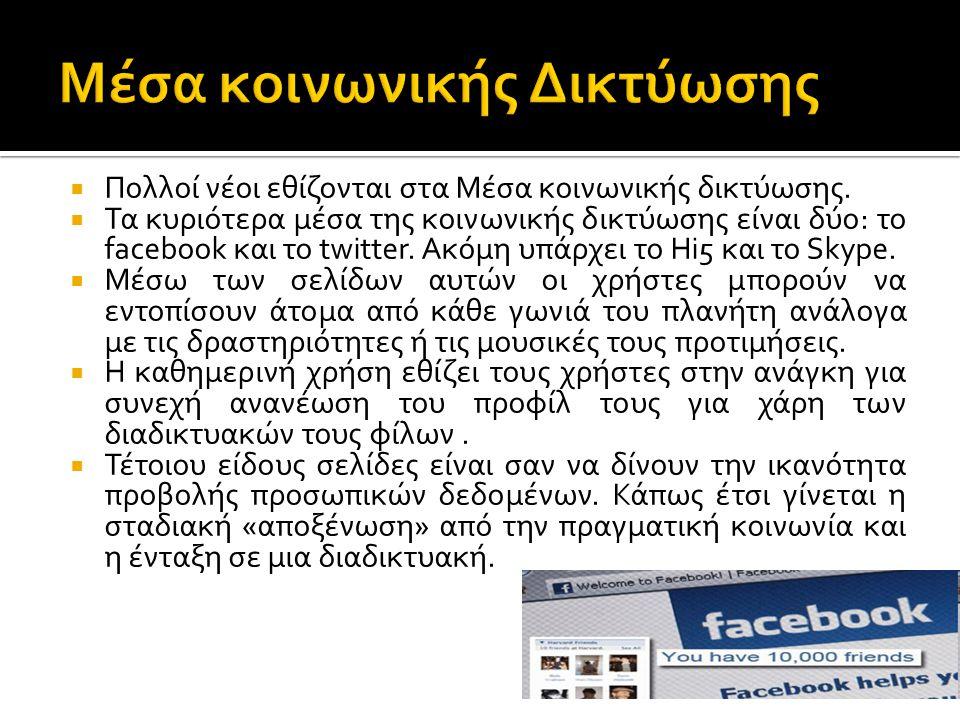  Πολλοί νέοι εθίζονται στα Μέσα κοινωνικής δικτύωσης.  Τα κυριότερα μέσα της κοινωνικής δικτύωσης είναι δύο: το facebook και το twitter. Ακόμη υπάρχ