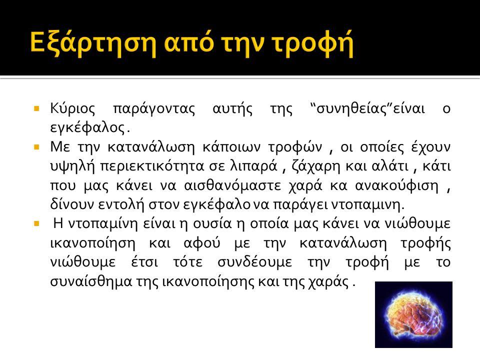 """ Κύριος παράγοντας αυτής της """"συνηθείας""""είναι ο εγκέφαλος.  Με την κατανάλωση κάποιων τροφών, οι οποίες έχουν υψηλή περιεκτικότητα σε λιπαρά, ζάχαρη"""