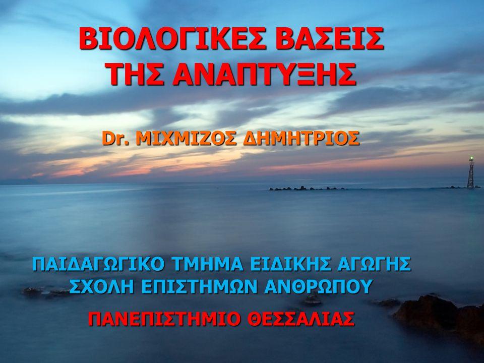 Οι Δομές Επιτρέπουν Λειτουργίες & Διαμορφώνονται Από Αυτές Dr. ΜΙΧΜΙΖΟΣ, UTh-SpecEd: 2012-13 22