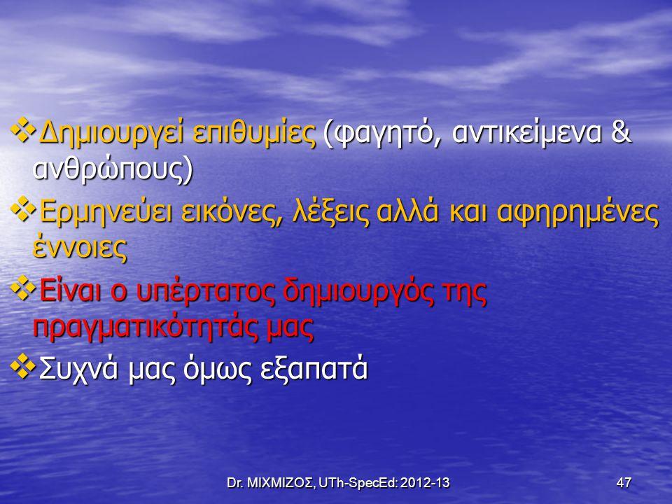 Dr. ΜΙΧΜΙΖΟΣ, UTh-SpecEd: 2012-13 47  Δημιουργεί επιθυμίες (φαγητό, αντικείμενα & ανθρώπους)  Ερμηνεύει εικόνες, λέξεις αλλά και αφηρημένες έννοιες