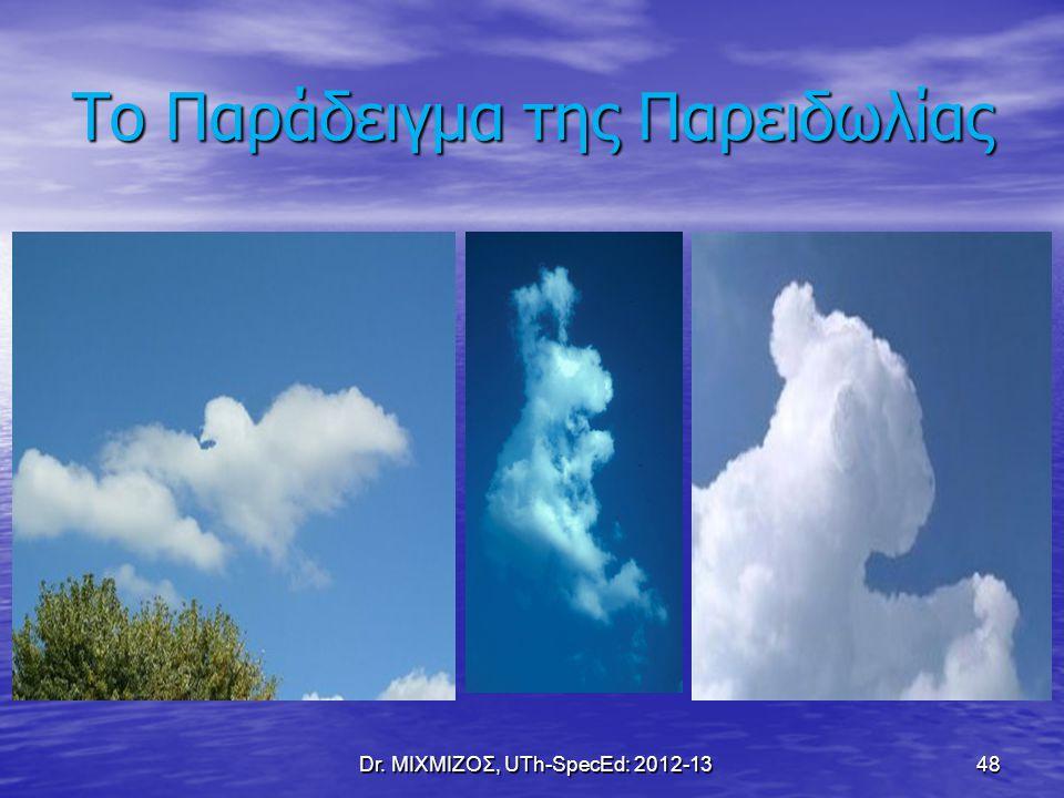 Το Παράδειγμα της Παρειδωλίας Dr. ΜΙΧΜΙΖΟΣ, UTh-SpecEd: 2012-13 48