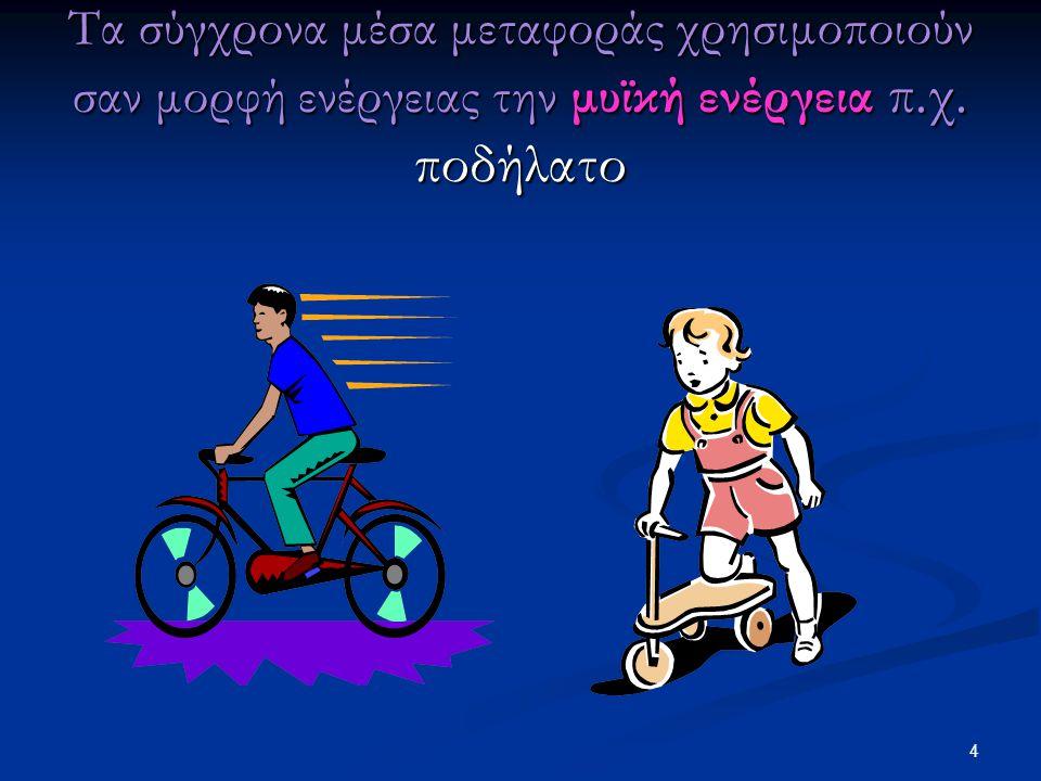 4 Τα σύγχρονα μέσα μεταφοράς χρησιμοποιούν σαν μορφή ενέργειας την μυϊκή ενέργεια π.χ. ποδήλατο