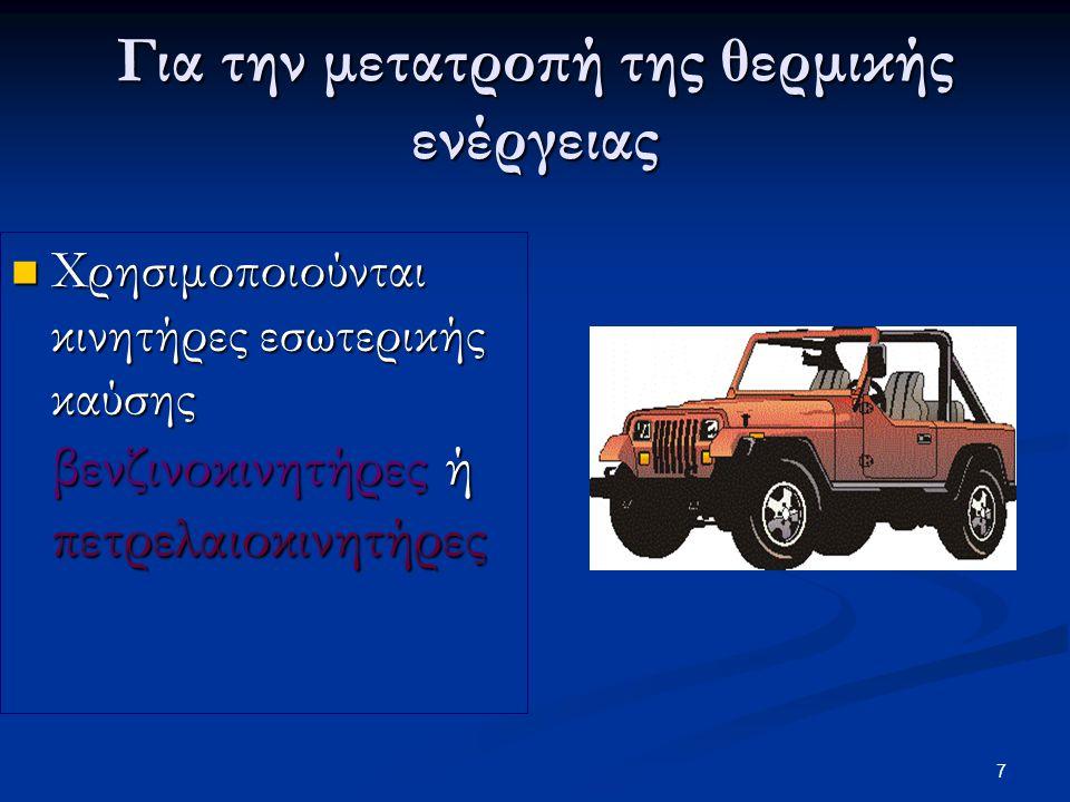 7 Για την μετατροπή της θερμικής ενέργειας Χρησιμοποιούνται κινητήρες εσωτερικής καύσης βενζινοκινητήρες ή πετρελαιοκινητήρες Χρησιμοποιούνται κινητήρες εσωτερικής καύσης βενζινοκινητήρες ή πετρελαιοκινητήρες