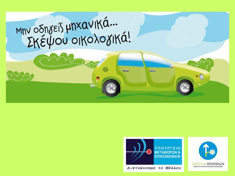 ΟΙΚΟΛΟΓΙΚΗ ΟΔΗΓΗΣΗ ECODRIVING Έξυπνος τρόπος οδήγησης ο οποίος συμβάλλει: –στη μείωση της κατανάλωσης καυσίμου –στη μείωση των εκπομπών ρύπων και αερίων που προκαλούν το φαινόμενο του θερμοκηπίου –στον περιορισμό των τροχαίων ατυχημάτων Τρόπος οδήγησης που εφαρμόζεται εύκολα τόσο από τους οδηγούς σύγχρονων επιβατικών αυτοκίνητων όσο και από τους επαγγελματίες οδηγούς φορτηγών και λεωφορείων Ecodriving σημαίνει συνετή, ήπια και ασφαλής οδήγηση σε χαμηλό αριθμό στροφών κινητήρα (1.200 – 2.500 στροφές ανά λεπτό) και ήπιες επιταχύνσεις