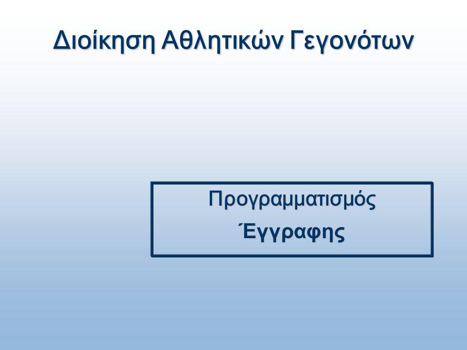 Διοίκηση Αθλητικών Γεγονότων ΠρογραμματισμόςΈγγραφης