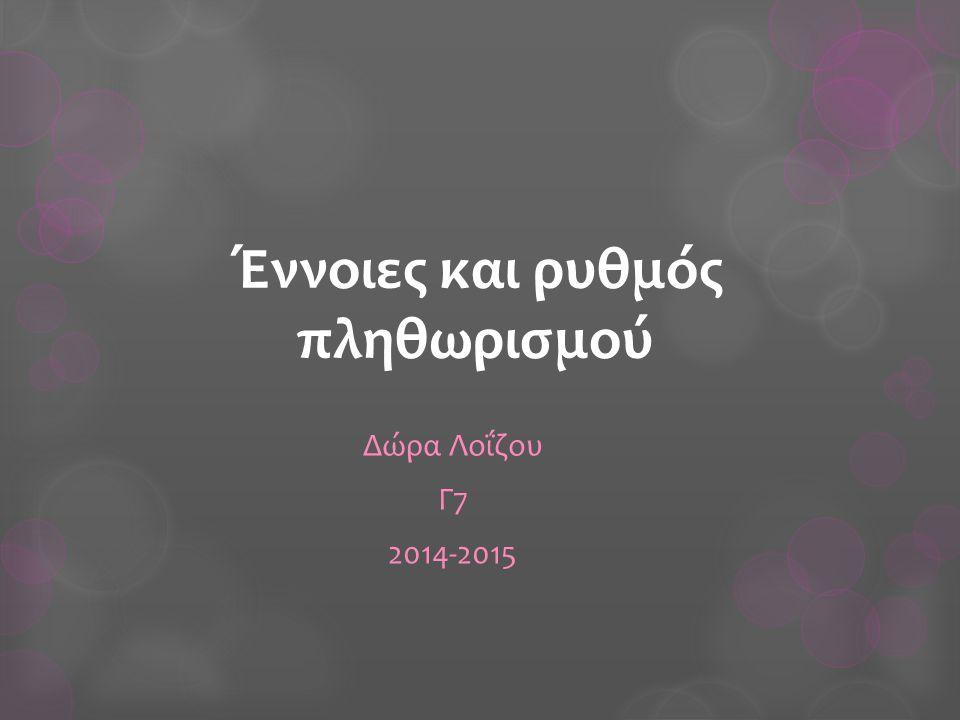 Έννοιες και ρυθμός πληθωρισμού Δώρα Λοΐζου Γ7 2014-2015