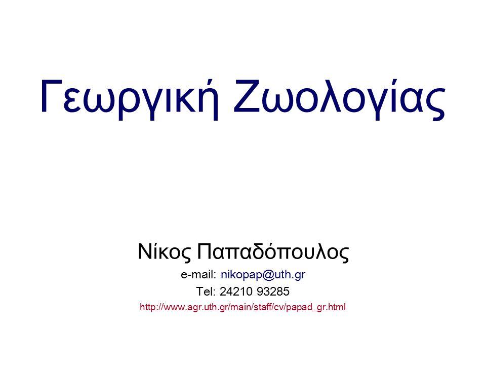 Γεωργική Ζωολογίας Νίκος Παπαδόπουλος e-mail: nikopap@uth.gr Tel: 24210 93285 http://www.agr.uth.gr/main/staff/cv/papad_gr.html