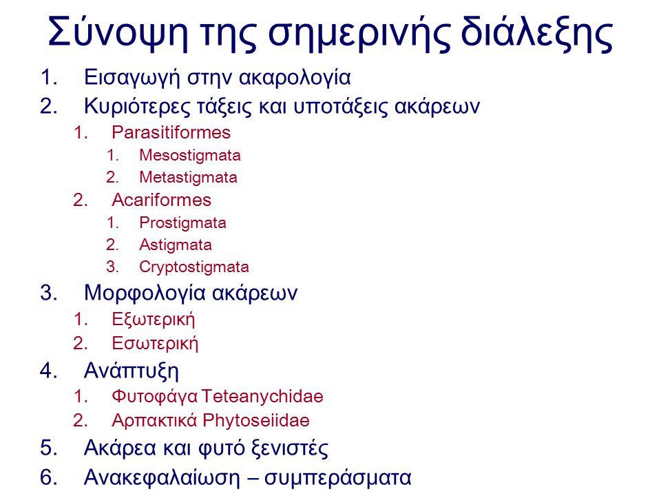 Σύνοψη της σημερινής διάλεξης 1.Εισαγωγή στην ακαρολογία 2.Κυριότερες τάξεις και υποτάξεις ακάρεων 1.Parasitiformes 1.Mesostigmata 2.Metastigmata 2.Ac